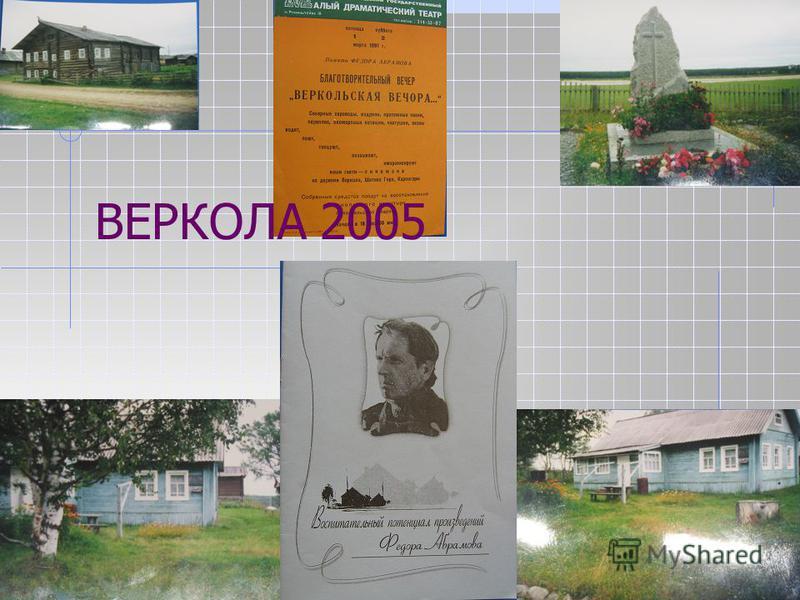 ВЕРКОЛА 2005
