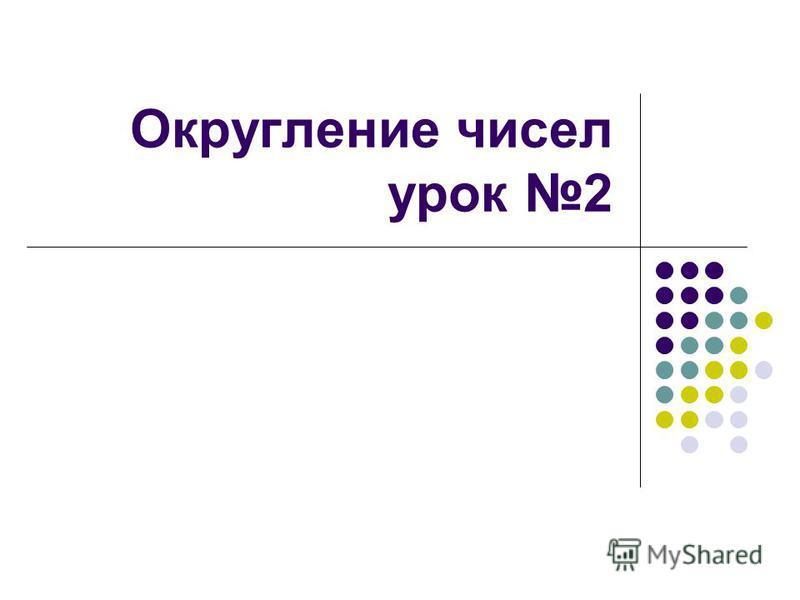 Округление чисел урок 2