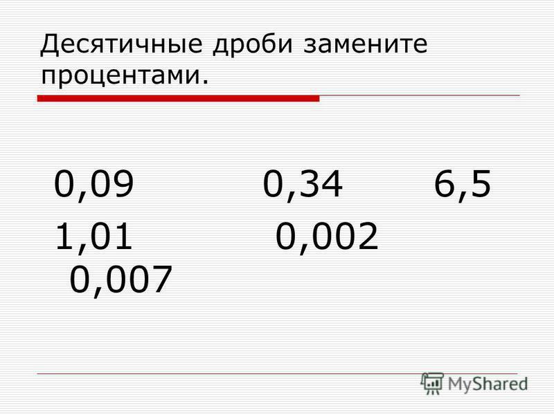 Десятичные дроби замените процентами. 0,09 0,34 6,5 1,01 0,002 0,007