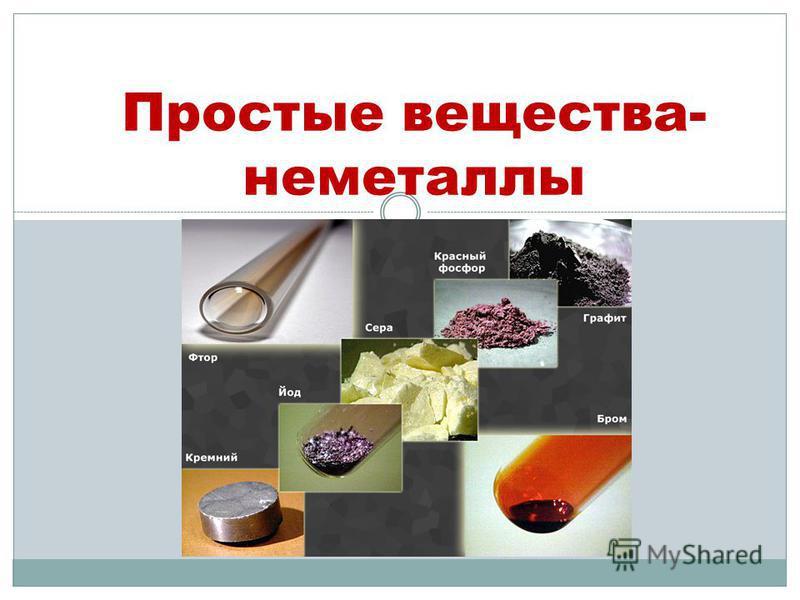 Простые вещества- неметаллы