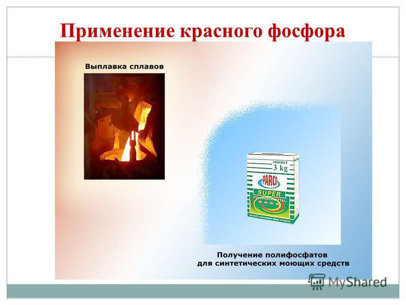 Применение красного фосфора