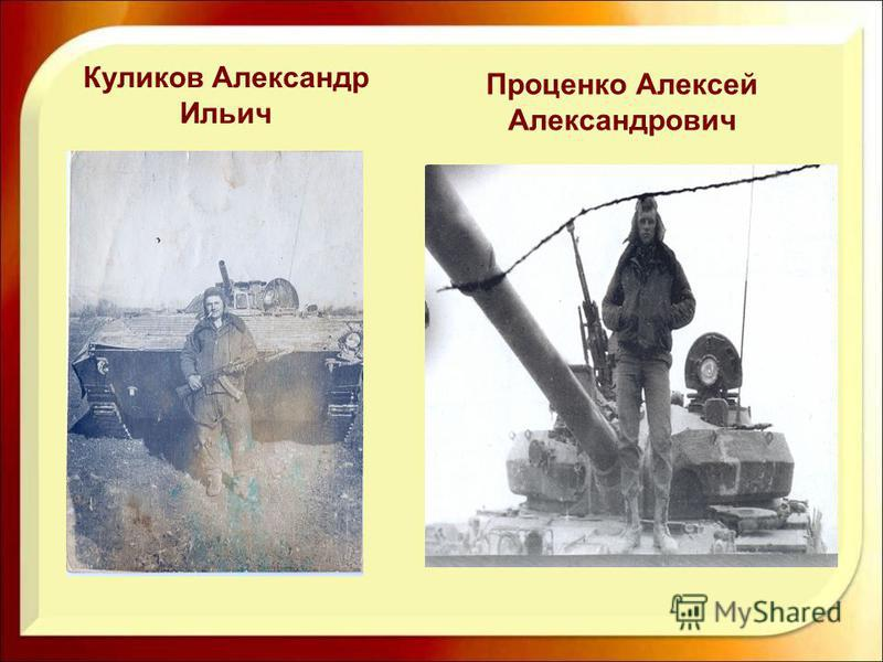 Куликов Александр Ильич Проценко Алексей Александрович