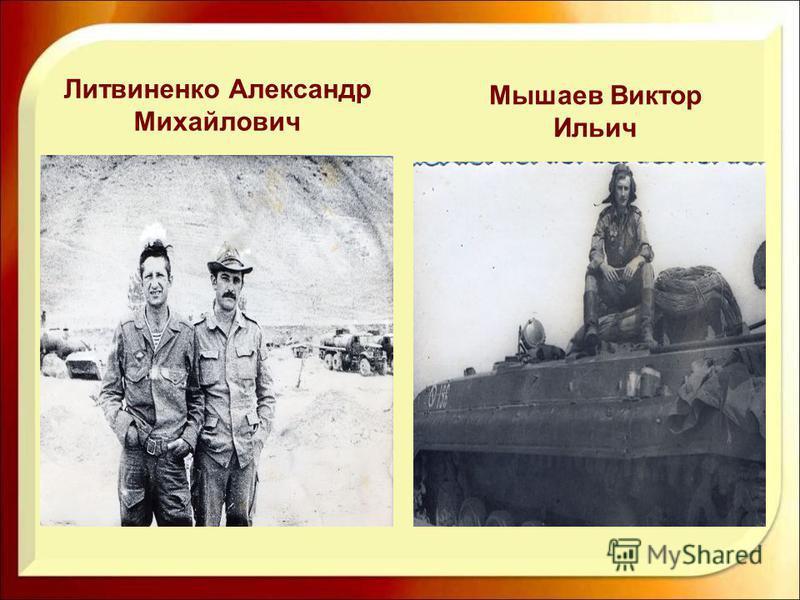 Литвиненко Александр Михайлович Мышаев Виктор Ильич