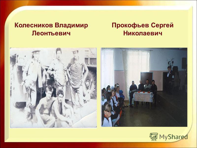 Колесников Владимир Леонтьевич Прокофьев Сергей Николаевич