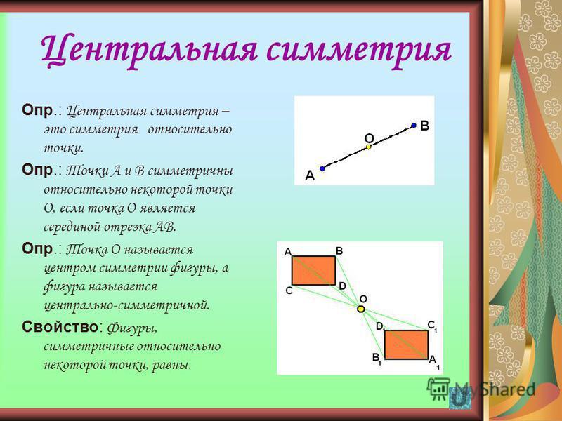 10 В математике рассматривают различные виды симметрии. Каждый из них имеет свое название. Рассмотрим основные виды симметрии. 1. Центральная 2. Осевая 3. Зеркальная Виды симметрии