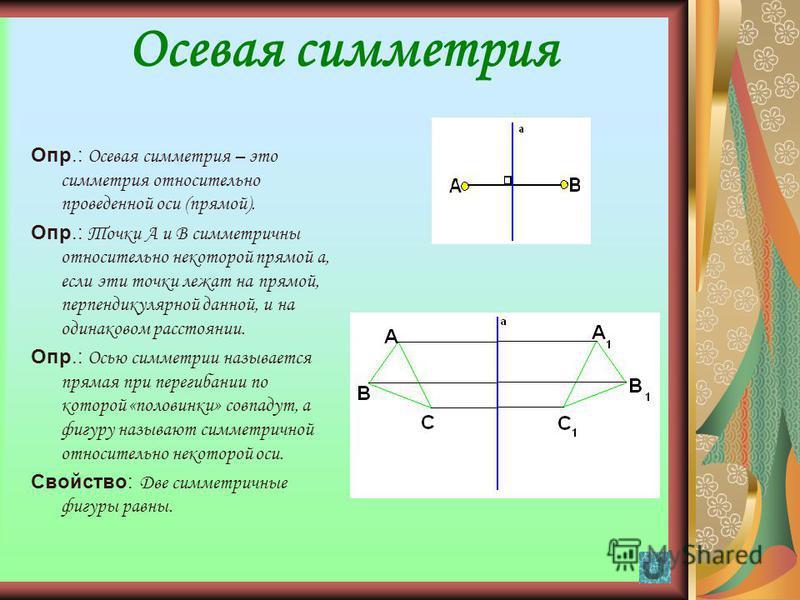 12 Алгоритм построения центрально- симметричной фигуры Построим треугольник А 1 В 1 С 1, симметричный треугольнику АВС, относительно центра (точки) О. Для этого: 1. Соединим точки А,В,С с центром О и продолжим эти отрезки; 2. Измерим отрезки АО, ВО,