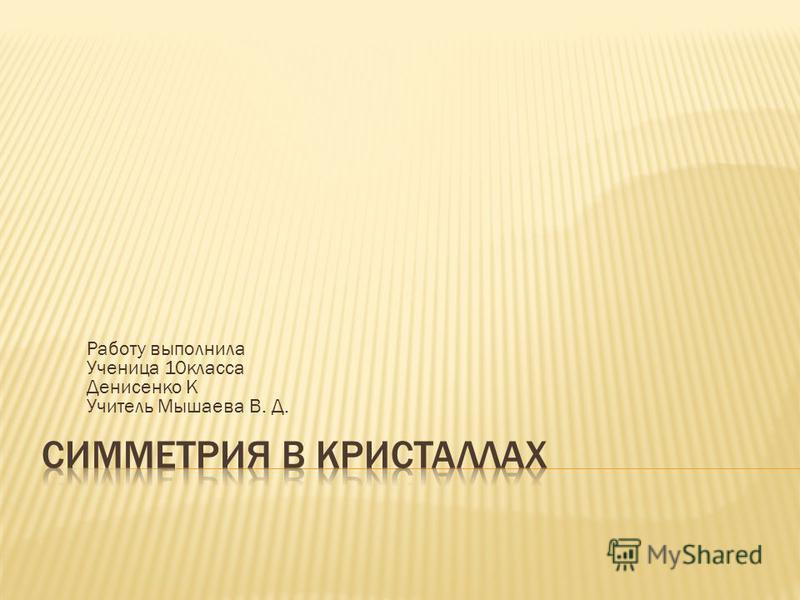 Работу выполнила Ученица 10 класса Денисенко К Учитель Мышаева В. Д.