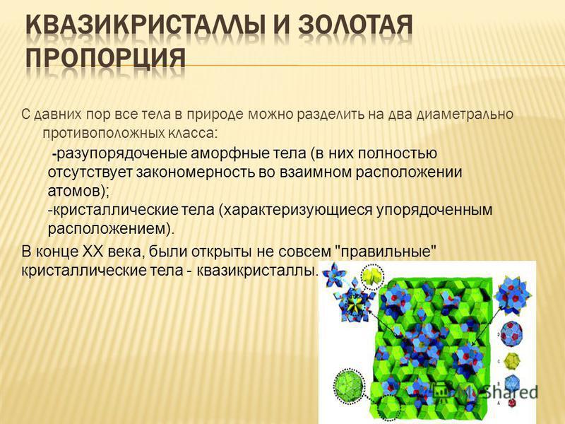 С давних пор все тела в природе можно разделить на два диаметрально противоположных класса: - разупорядоченные аморфные тела (в них полностью отсутствует закономерность во взаимном расположении атомов); -кристаллические тела (характеризующиеся упоряд