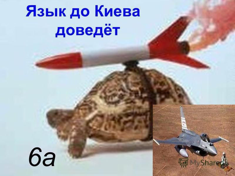 6 а Язык до Киева доведёт