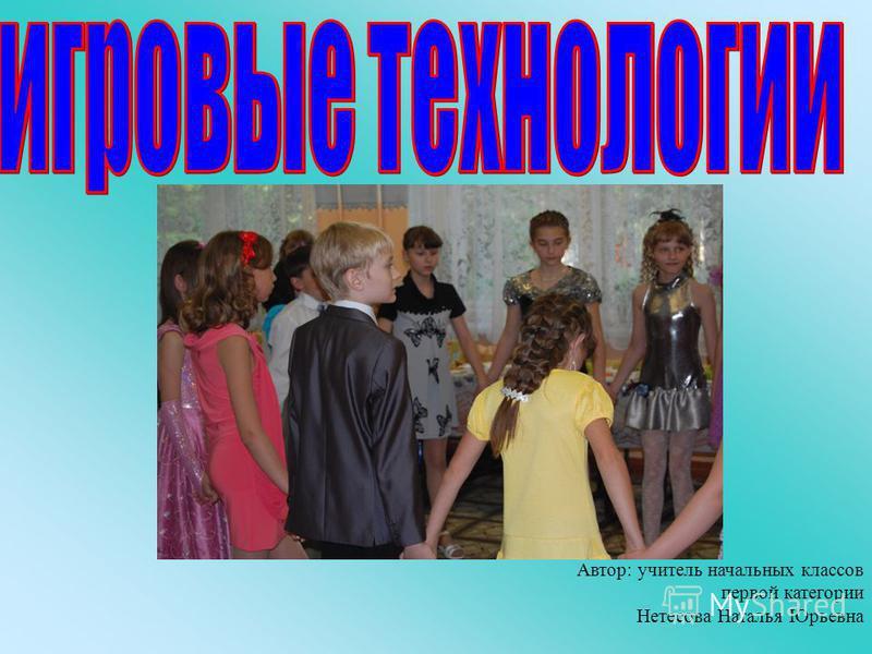Автор: учитель начальных классов первой категории Нетесова Наталья Юрьевна