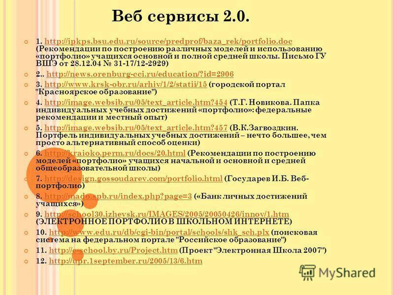 Веб сервисы 2.0. 1. http://ipkps.bsu.edu.ru/source/predprof/baza_rek/portfolio.doc (Рекомендации по построению различных моделей и использованию «портфолио» учащихся основной и полной средней школы. Письмо ГУ ВШЭ от 28.12.04 31-17/12-2929)http://ipkp