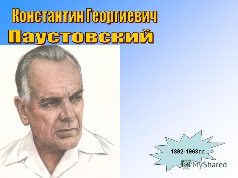 1892-1968 г.г.