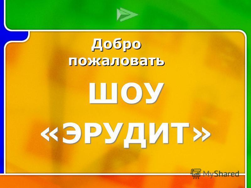 Multi- Q Introd uction ШОУ«ЭРУДИТ» Добро пожаловать