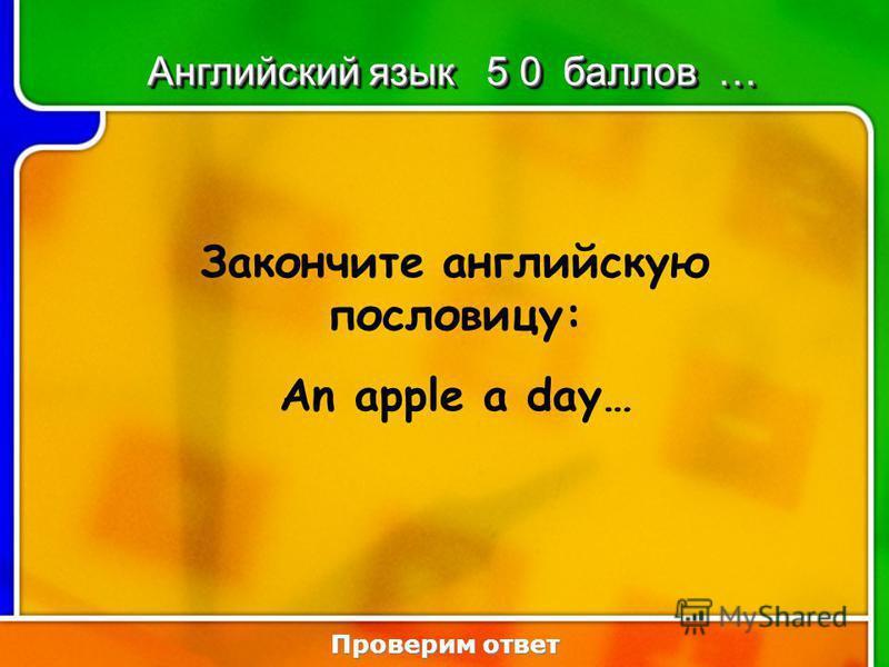 6:506:50 Закончите английскую пословицу: An apple a day… Английский язык 5 0 баллов … Проверим ответ