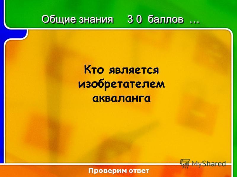 1:301:30 Кто является изобретателем акваланга Проверим ответ Общие знания 3 0 баллов …