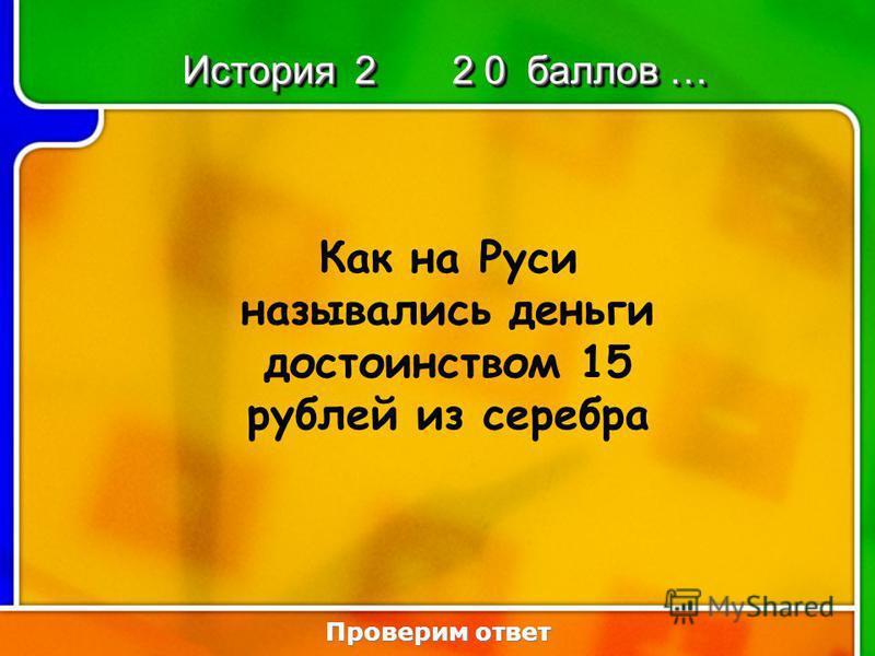 2:202:20 Как на Руси назывались деньги достоинством 15 рублей из серебра Проверим ответ История 2 2 0 баллов …