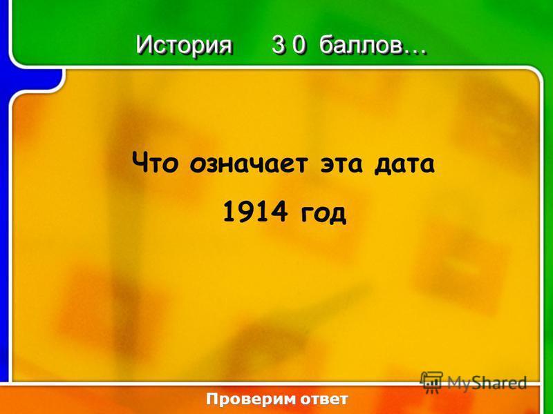 2:302:30 Что означает эта дата 1914 год Проверим ответ История 3 0 баллов…