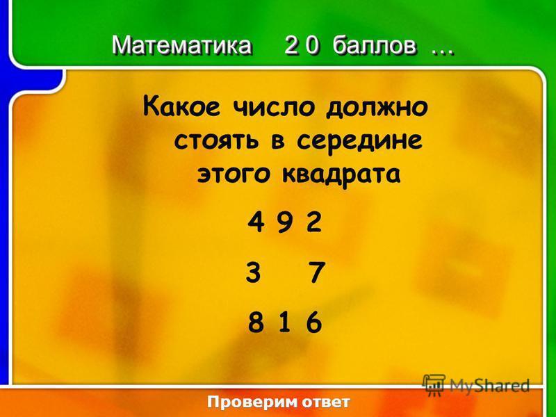 3:203:20 Какое число должно стоять в середине этого квадрата 4 9 2 3 3 7 8 1 6 Проверим ответ Математика 2 0 баллов …