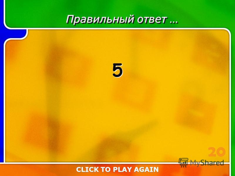 3:20 Answer Правильный ответ … 5 CLICK TO PLAY AGAIN 20