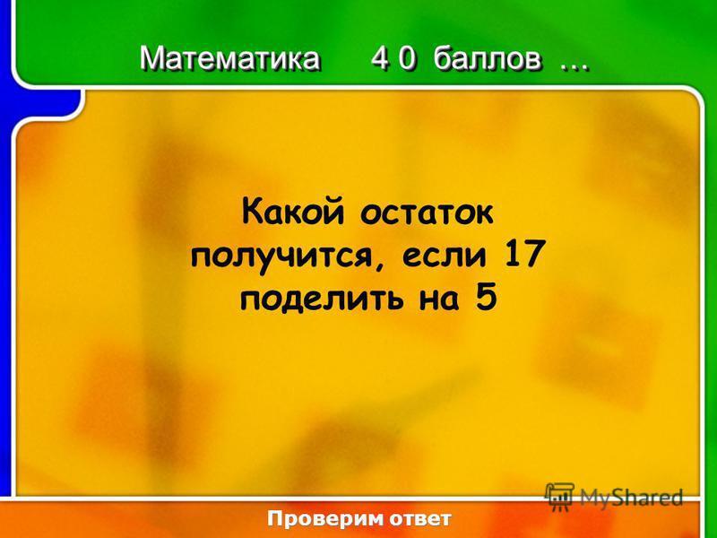 3:403:40 Какой остаток получится, если 17 поделить на 5 Проверим ответ Математика 4 0 баллов …