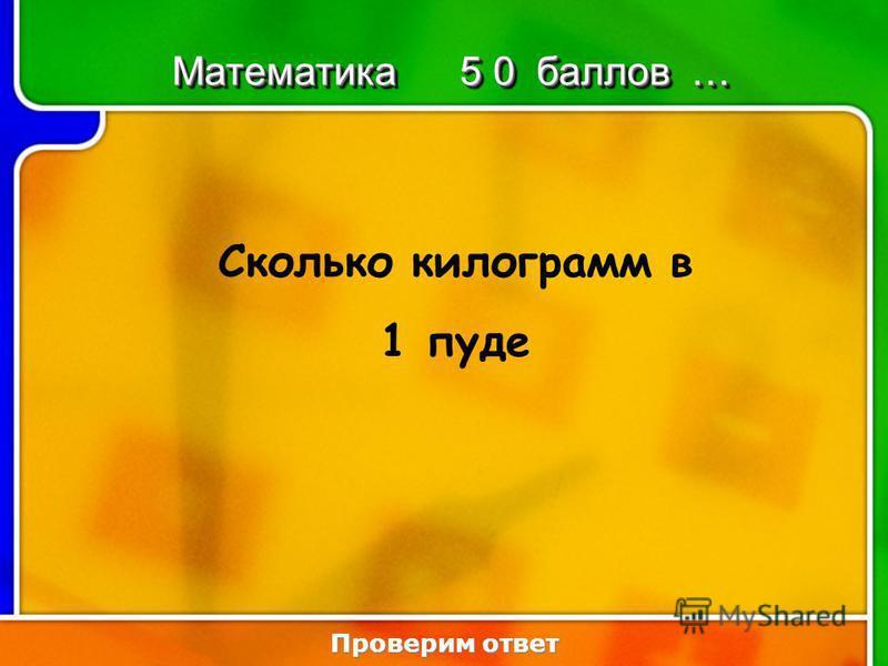 3:503:50 Сколько килограмм в 1 пуде Математика 5 0 баллов … Проверим ответ