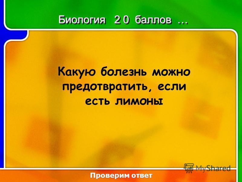 4:204:20 Какую болезнь можно предотвратить, если есть лимоны Проверим ответ Биология 2 0 баллов …