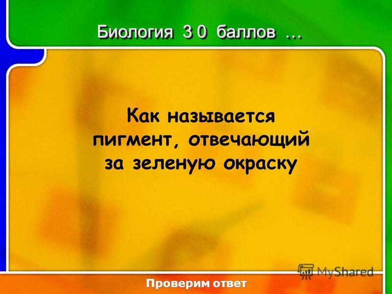 4:304:30 Как называется пигмент, отвечающий за зеленую окраску Проверим ответ Биология 3 0 баллов …