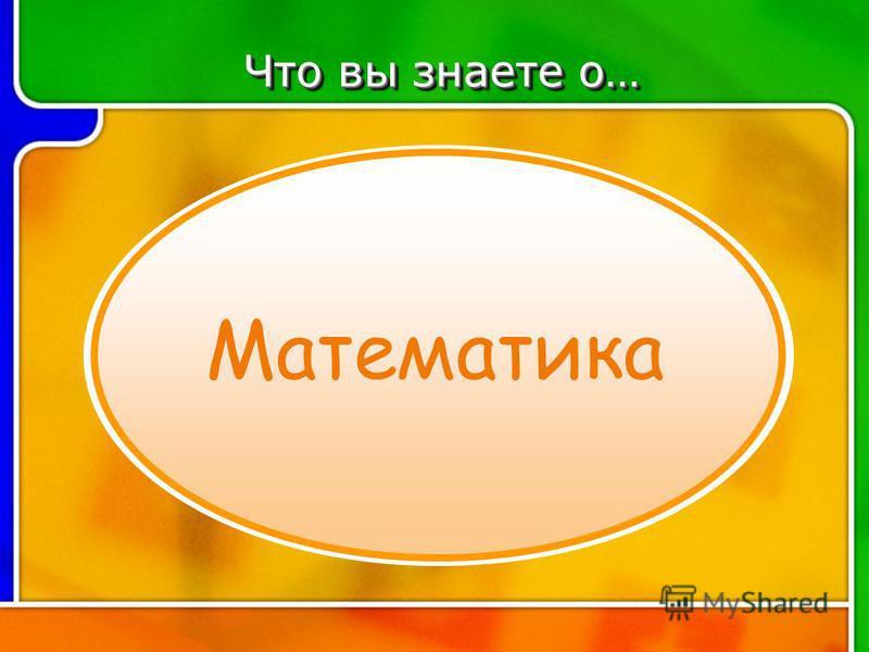 TOPIC 3 Что вы знаете о… Математика
