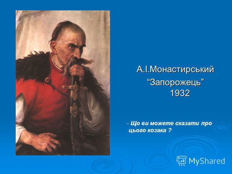 А.І.Монастирський Запорожець 1932 - Що ви можете сказати про цього козака ?