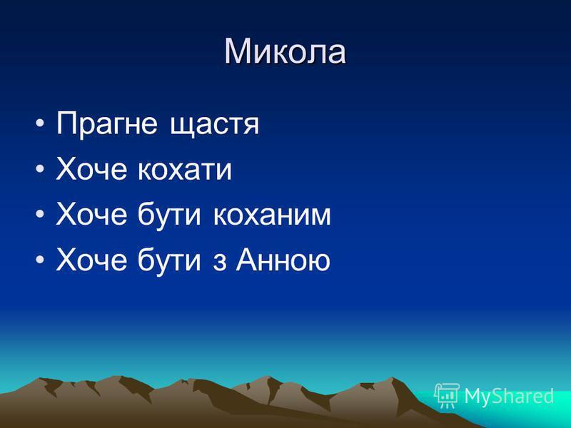 Микола Прагне щастя Хоче кохати Хоче бути коханим Хоче бути з Анною