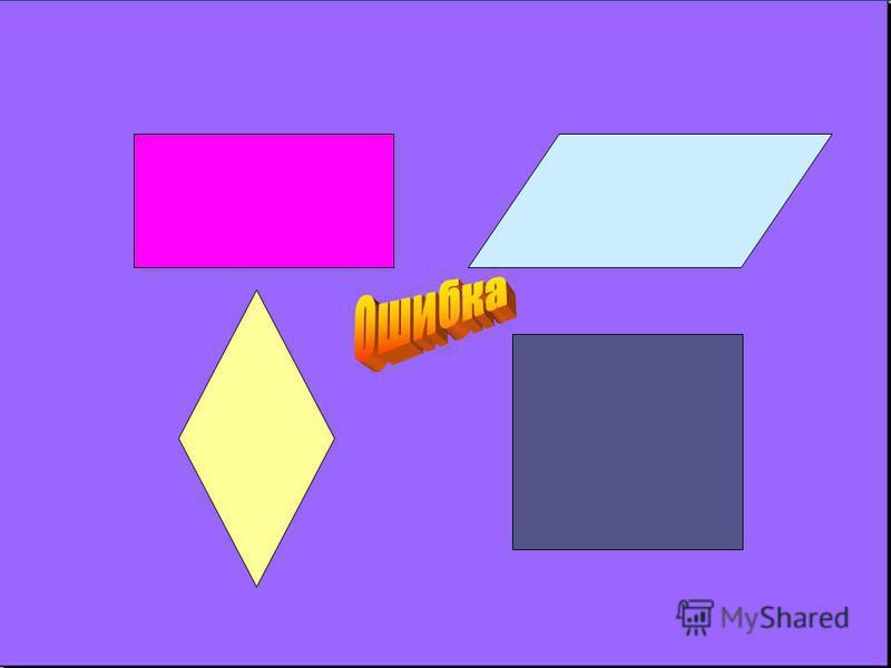 Диагонали равны… 1. Параллелограмм, прямоугольник, ромб, квадрат. 2. Прямоугольник, ромб, квадрат. 3. Квадрат, прямоугольник.