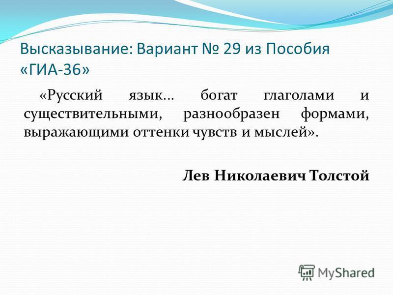 Высказывание: Вариант 29 из Пособия «ГИА-36» «Русский язык... богат глаголами и существительными, разнообразен формами, выражающими оттенки чувств и мыслей». Лев Николаевич Толстой