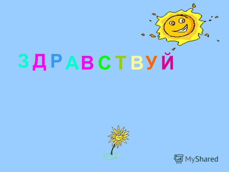 ЗДР АВТВУЙС