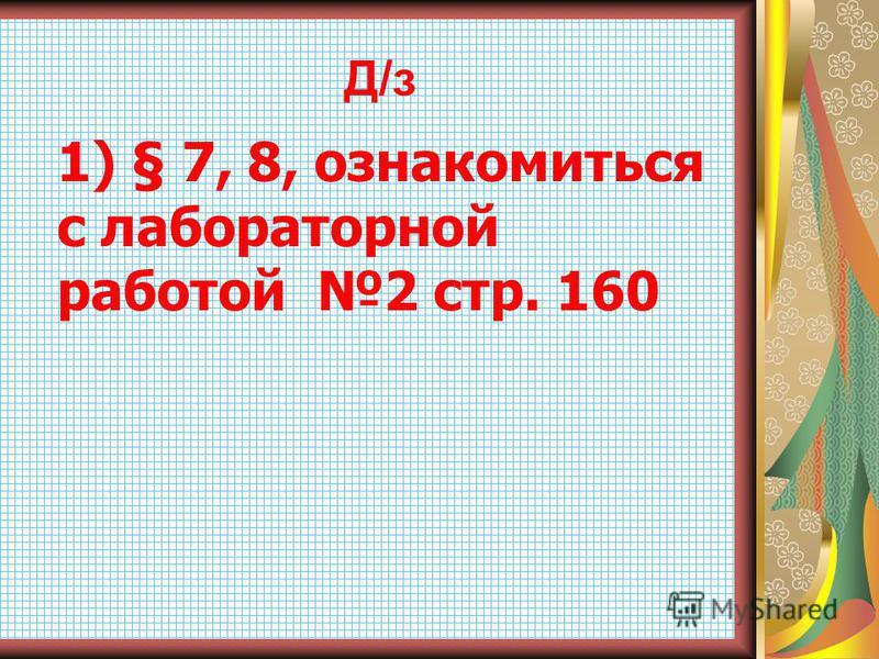 Д/з 1) § 7, 8, ознакомиться с лабораторной работой 2 стр. 160