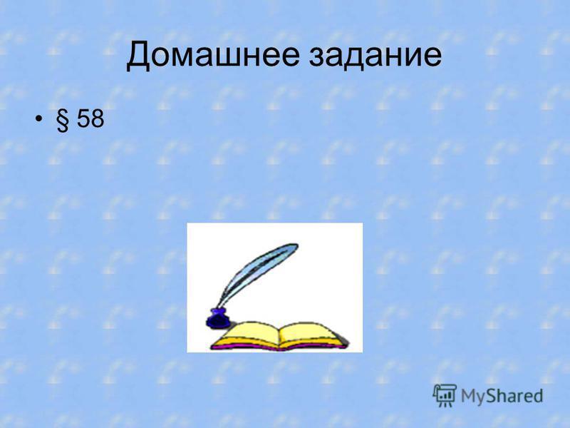 Домашнее задание § 58