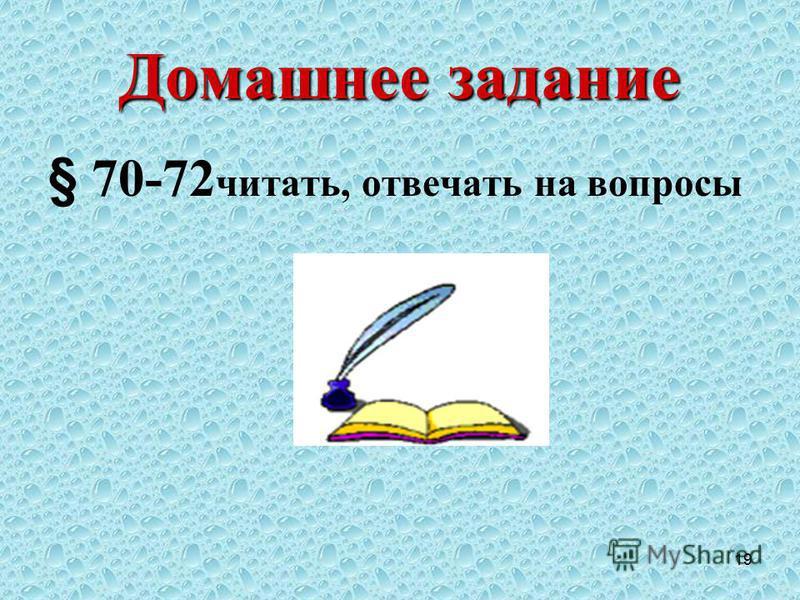 19 Домашнее задание § 70-72 читать, отвечать на вопросы