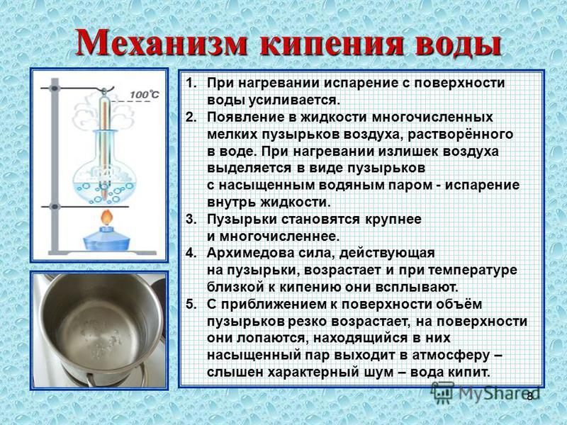 8 Механизм кипения воды 1. При нагревании испарение с поверхности воды усиливается. 2. Появление в жидкости многочисленных мелких пузырьков воздуха, растворённого в воде. При нагревании излишек воздуха выделяется в виде пузырьков с насыщенным водяным