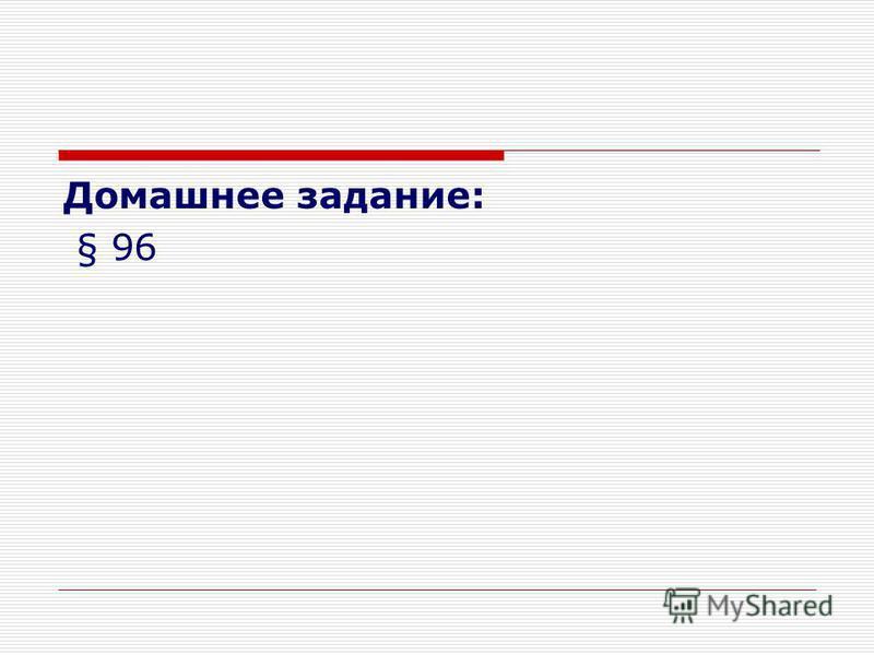 Домашнее задание: § 96