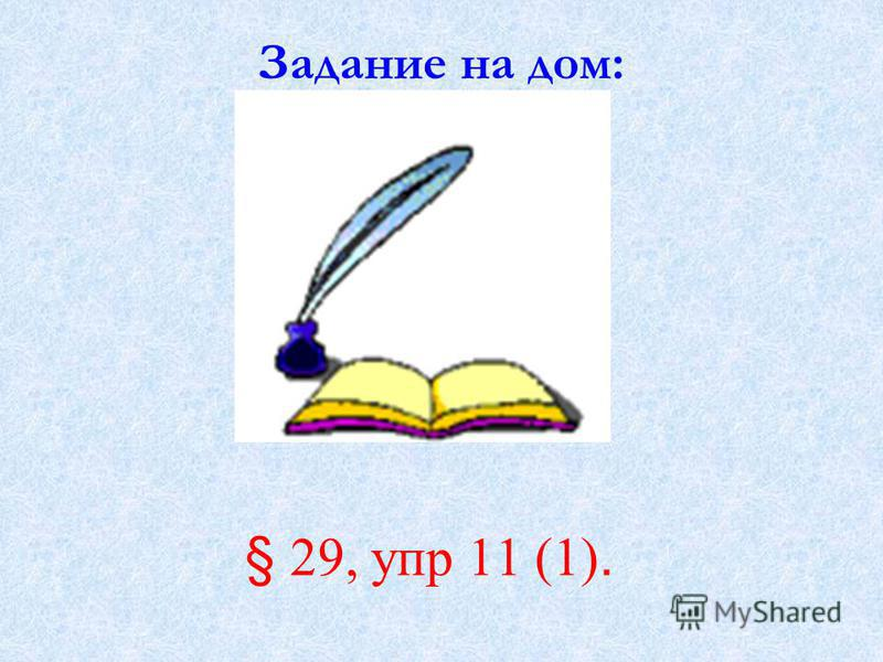 Задание на дом: § 29, упр 11 (1).