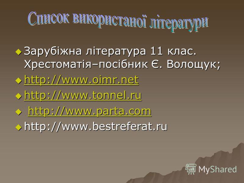 Зарубіжна література 11 клас. Хрестоматія–посібник Є. Волощук; Зарубіжна література 11 клас. Хрестоматія–посібник Є. Волощук; http://www.oimr.net http://www.oimr.net http://www.oimr.net http://www.tonnel.ru http://www.tonnel.ru http://www.tonnel.ru h