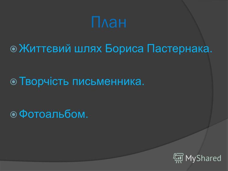 Підготував Учень 11-Б класу Поп Василь