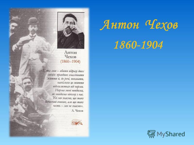 Антон Чехов 1860-1904