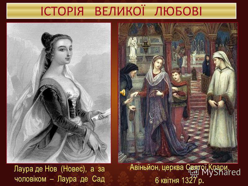 ІСТОРІЯ ВЕЛИКОЇ ЛЮБОВІ Лаура де Нов (Новес), а за чоловіком – Лаура де Сад Авіньйон, церква Святої Клари, 6 квітня 1327 р.