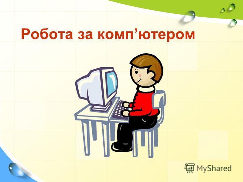 Робота за компютером