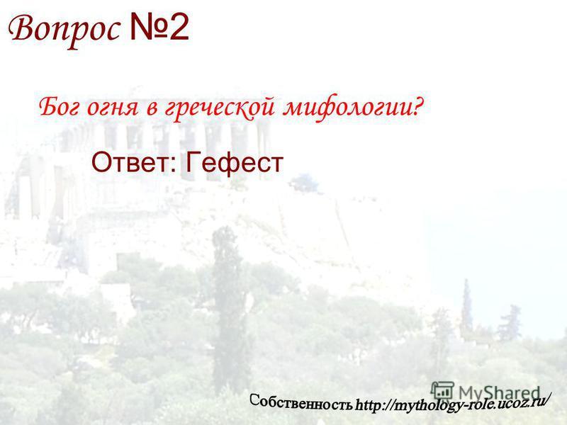 Вопрос 2 Бог огня в греческой мифологии? Ответ: Гефест