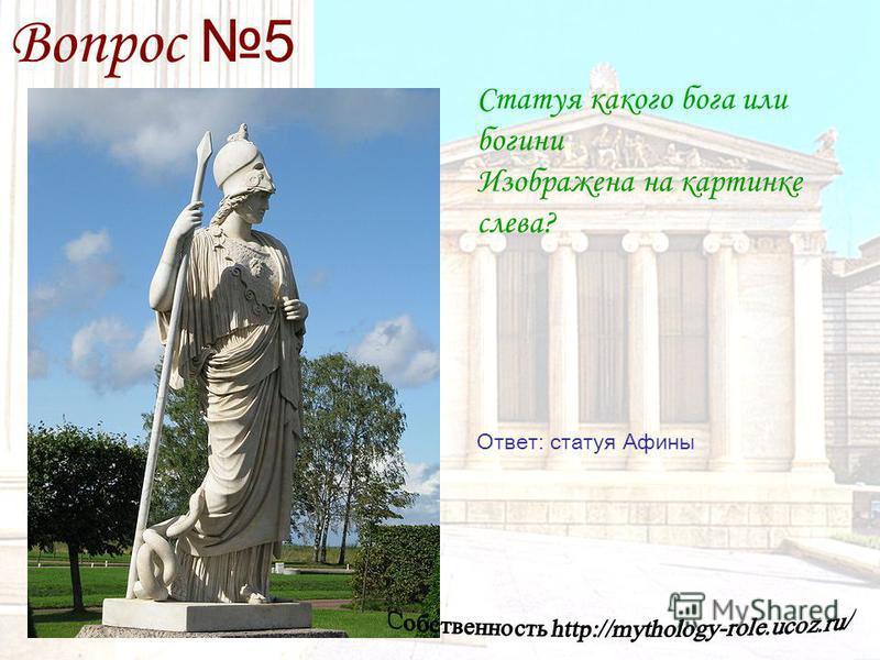 Вопрос 5 Статуя какого бога или богини Изображена на картинке слева? Ответ: статуя Афины