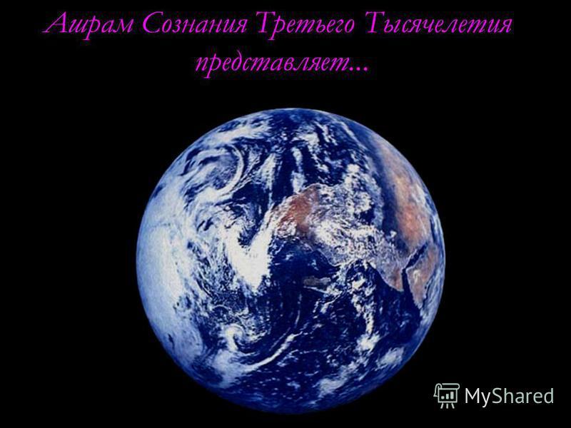 Ашрам Сознания Третьего Тысячелетия представляет...