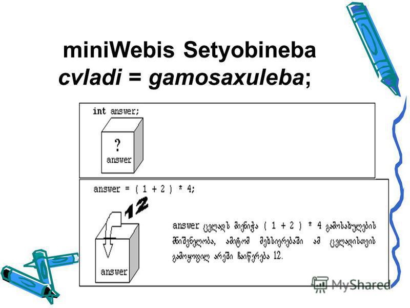 miniWebis Setyobineba cvladi = gamosaxuleba;