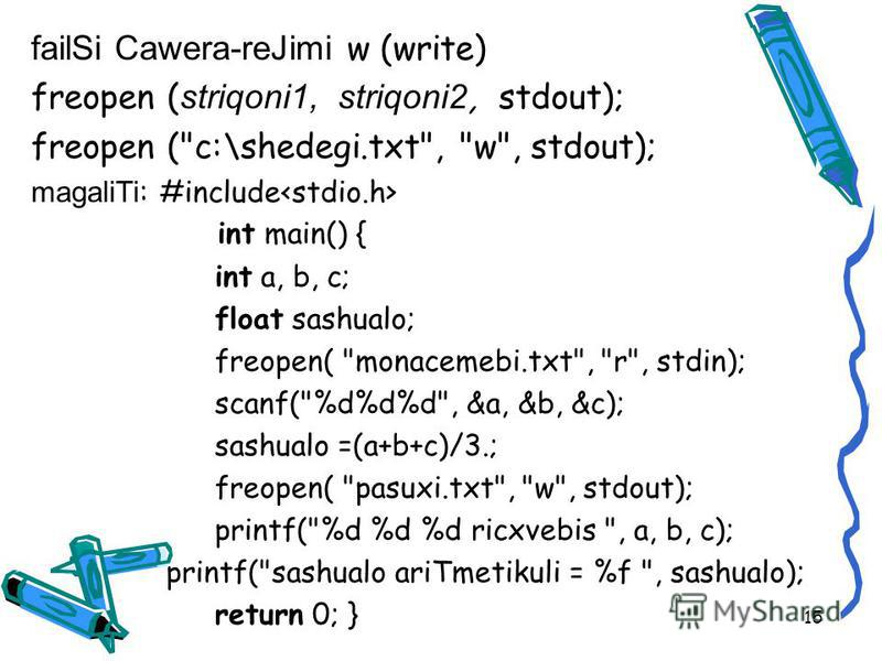 failSi Cawera-reJimi w (write) freopen ( striqoni1, striqoni2, stdout); freopen (