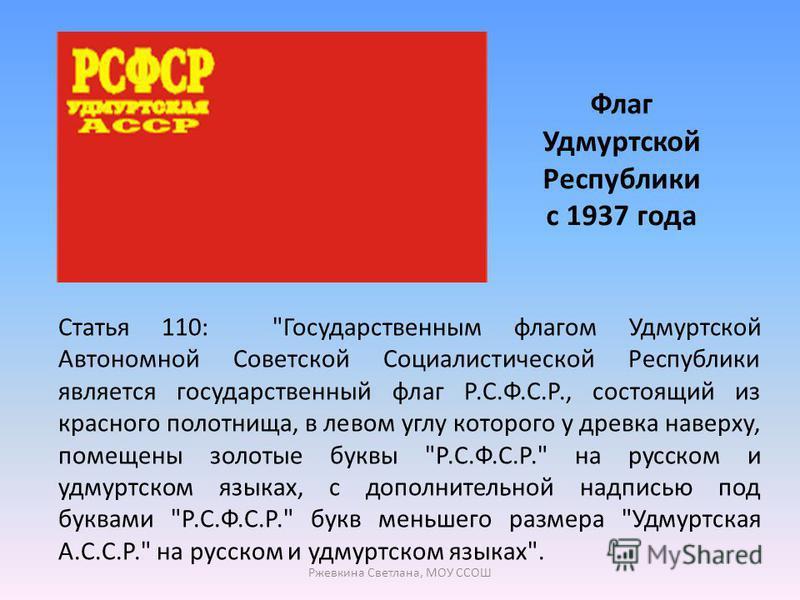 Флаг Удмуртской Республики с 1937 года Статья 110: